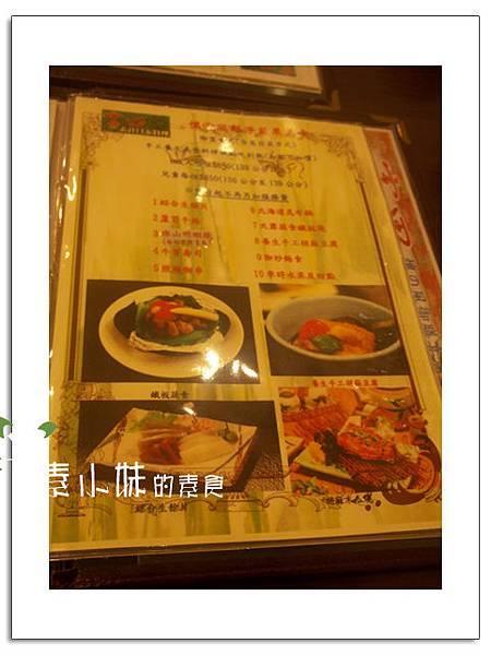 菜單1  富田素食日本料理 台北市中山區素食蔬食食記 拷貝