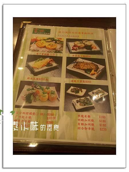 菜單4  富田素食日本料理 台北市中山區素食蔬食食記 拷貝