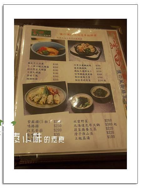 菜單5  富田素食日本料理 台北市中山區素食蔬食食記 拷貝