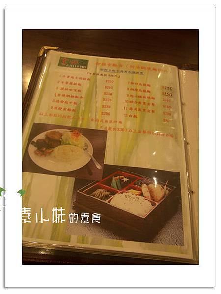 菜單6  富田素食日本料理 台北市中山區素食蔬食食記 拷貝