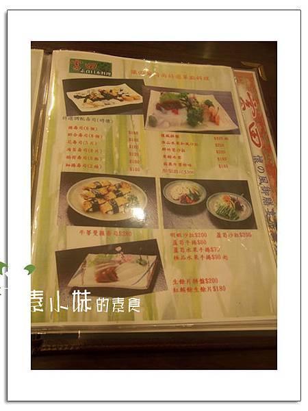 菜單3富田素食日本料理 台北市中山區素食蔬食食記 拷貝