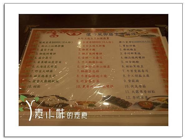 菜單 7 富田素食日本料理 台北市中山區素食蔬食食記 拷貝
