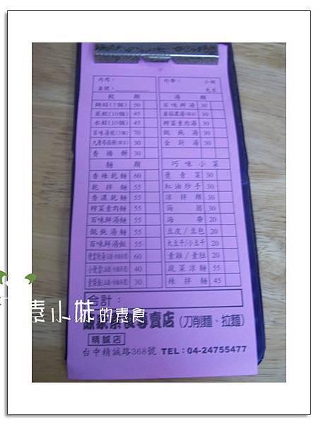菜單 陳家素食專賣店 台中素食蔬食食記 拷貝