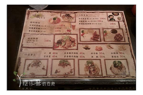 菜單1 味藏素食 台中素食蔬食食記 拷貝