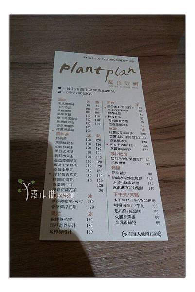 菜單2plant plan蔬食計劃 台中素食蔬食食記 拷貝
