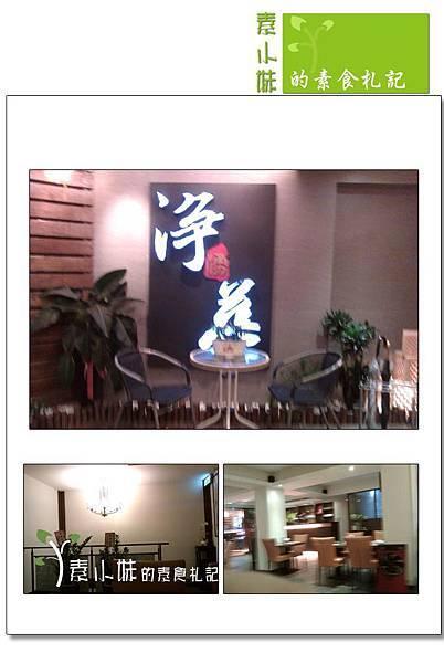 淨慈湧創意蔬食料理 外觀裝潢 台北市大安區素食蔬食食記拷貝
