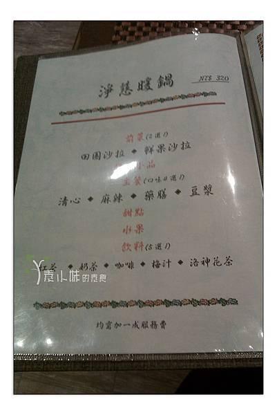 菜單2 淨慈湧創意蔬食料理 台北市大安區素食蔬食食記 拷貝