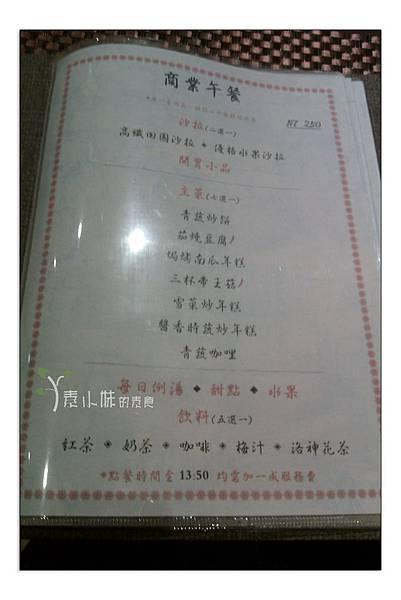 菜單1 淨慈湧創意蔬食料理 台北市大安區素食蔬食食記 拷貝