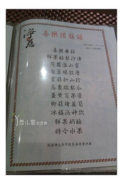 菜單3 淨慈湧創意蔬食料理 台北市大安區素食蔬食食記 拷貝