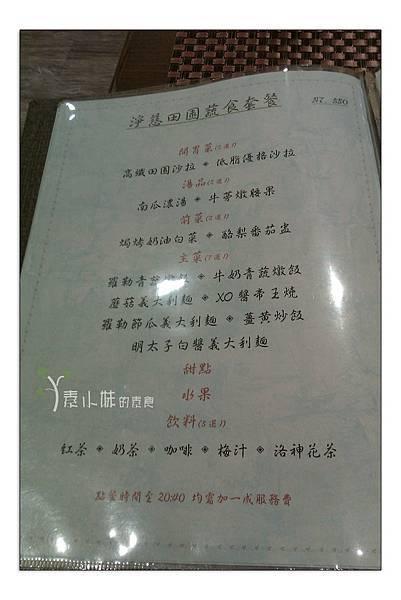 菜單4 淨慈湧創意蔬食料理 台北市大安區素食蔬食食記 拷貝