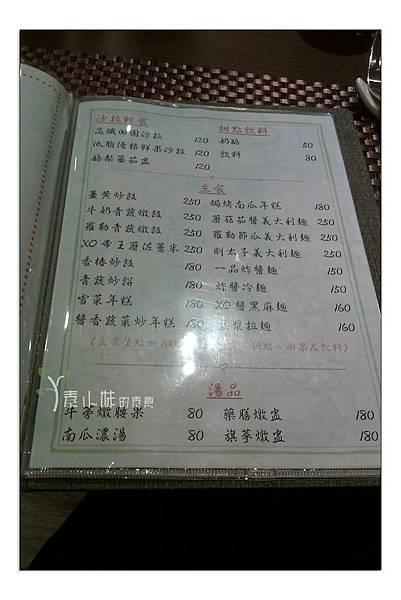 菜單9 淨慈湧創意蔬食料理 台北市大安區素食蔬食食記 拷貝
