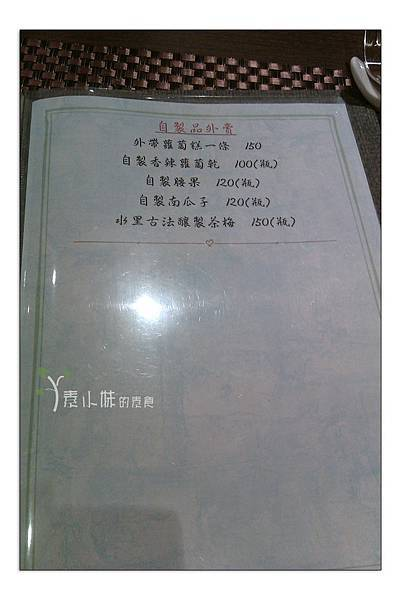 菜單11 淨慈湧創意蔬食料理 台北市大安區素食蔬食食記 拷貝
