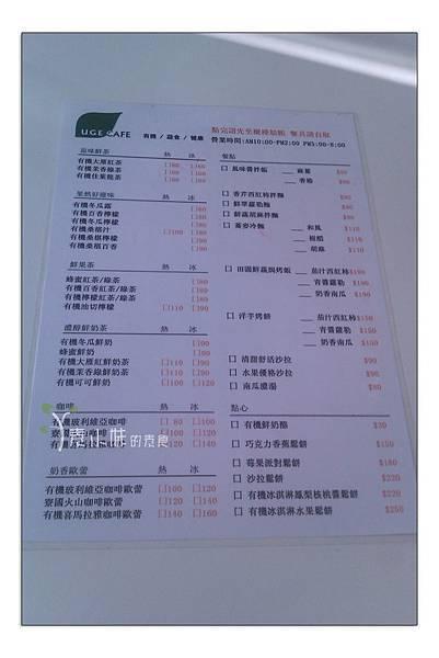 菜單 UGE 咖啡UGE CAFE 蔬食 台中素食蔬食食記 拷貝