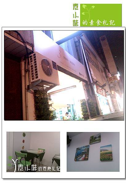 3號咖啡.創意蔬食 外觀裝潢 台中素食蔬食食記拷貝