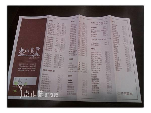菜單 熱浪島南洋蔬食茶堂 台中素食蔬食食記 拷貝