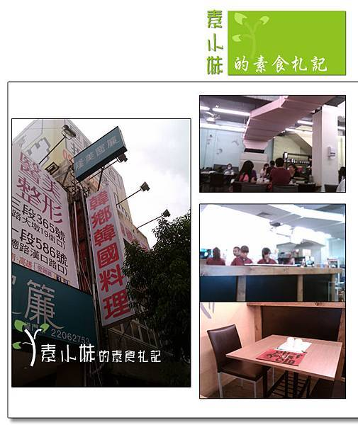 韓鄉韓國料理 外觀裝潢 台中素食蔬食食記拷貝