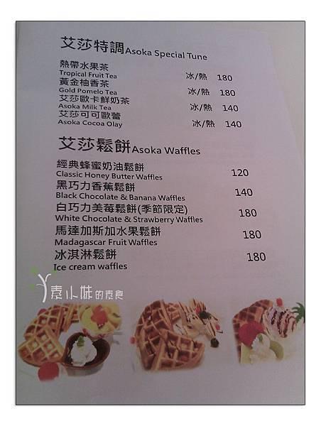 菜單4艾莎歐卡 ASOKA蔬食咖啡 台中素食 拷貝