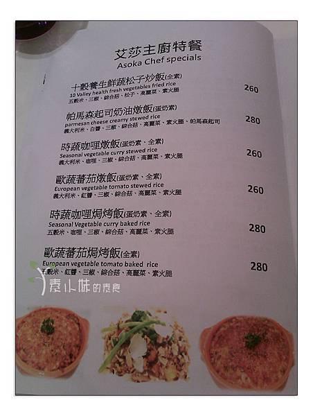 菜單7艾莎歐卡 ASOKA蔬食咖啡 台中素食 拷貝