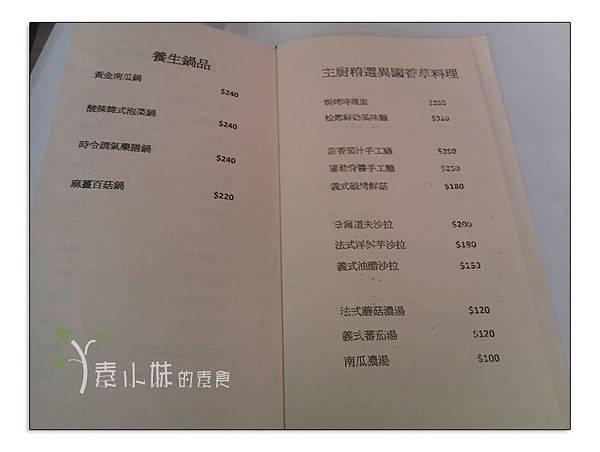 菜單3 雅玥園 台中素食蔬食食記 拷貝