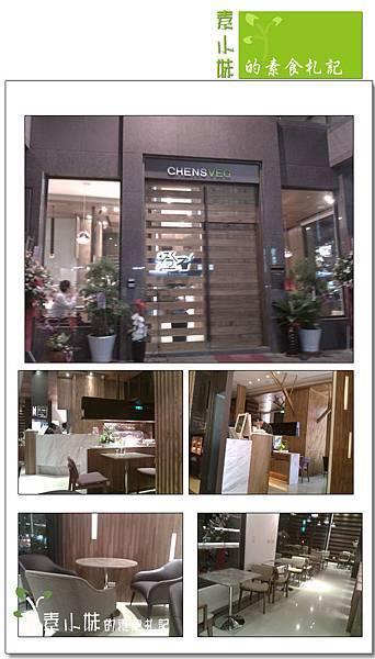 澄石蔬食咖啡廚坊chensveg 外觀裝潢 台中素食蔬食食記拷貝