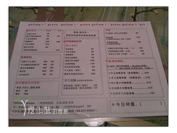菜單 Yellow I Green 塔羅蔬食咖啡 台中素食蔬食食記