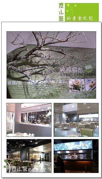 棗子樹蔬食餐廳 港式飲茶 外觀裝潢 台中素食蔬食食記拷貝
