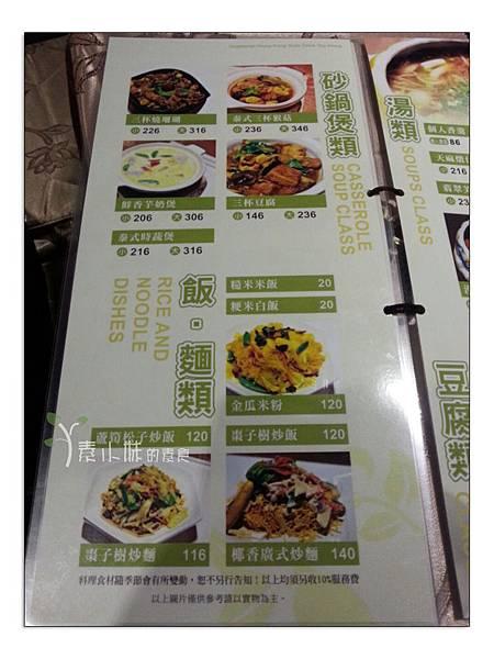 菜單3 棗子樹蔬食餐廳 港式飲茶 台中西區素食蔬食食記