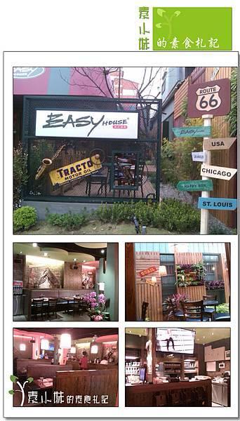Easy House 台中素食蔬食食記 外觀裝潢 台中素食美式蔬食食記拷貝