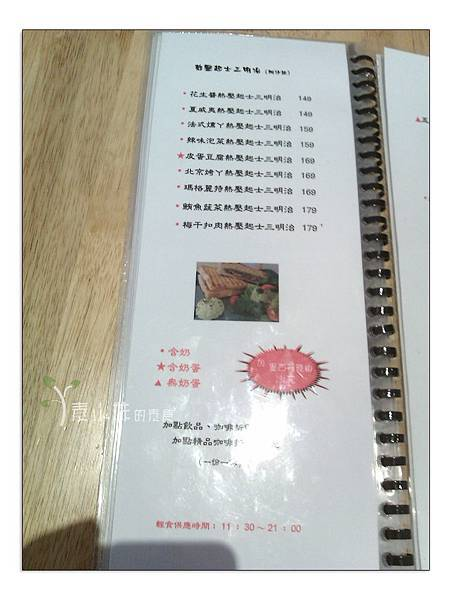 菜單 品品99 PP.99 Cafe 台北市素食蔬食食記 (8)