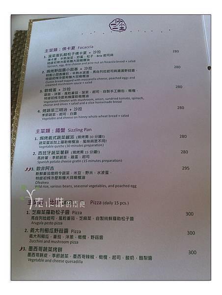 菜單2 一沙一塵 台北市素食蔬食食記
