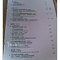 菜單1 一沙一塵 台北市素食蔬食食記