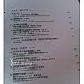 菜單3 一沙一塵 台北市素食蔬食食記