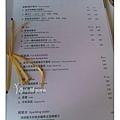 菜單5 一沙一塵 台北市素食蔬食食記
