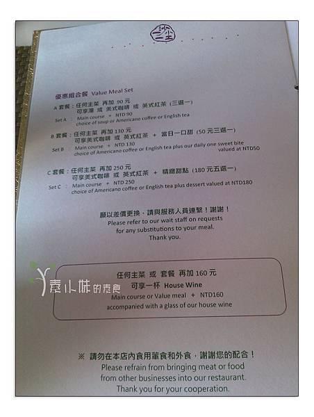 菜單6 一沙一塵 台北市素食蔬食食記