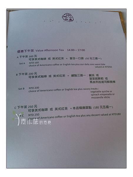 菜單7 一沙一塵 台北市素食蔬食食記
