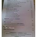 菜單8 一沙一塵 台北市素食蔬食食記
