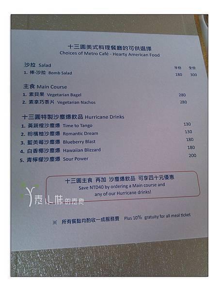菜單9 一沙一塵 台北市素食蔬食食記