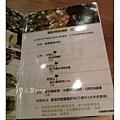 菜單 雲道咖啡 台中市素食蔬食食記 (1)