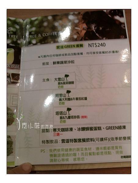 菜單 雲道咖啡 台中市素食蔬食食記 (10)