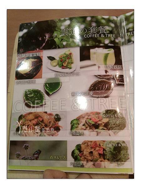菜單 雲道咖啡 台中市素食蔬食食記 (9)