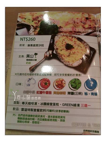 菜單 雲道咖啡 台中市素食蔬食食記 (11)