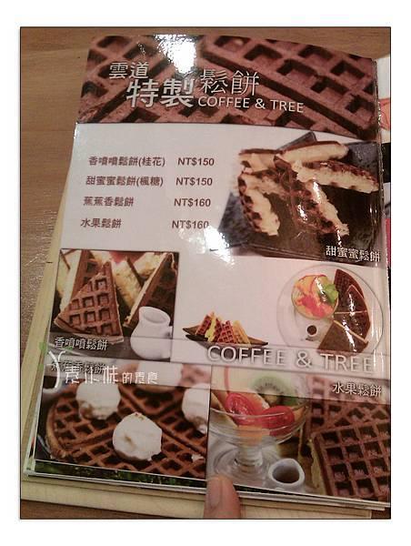 菜單 雲道咖啡 台中市素食蔬食食記 (18)