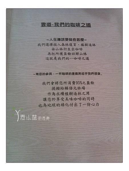 菜單 雲道咖啡 台中市素食蔬食食記 (21)