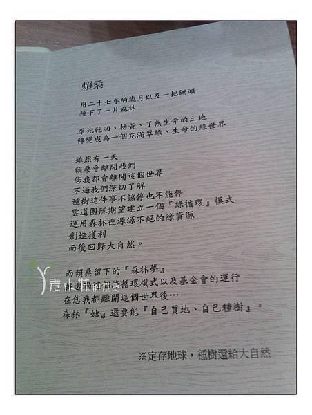 菜單 雲道咖啡 台中市素食蔬食食記 (22)