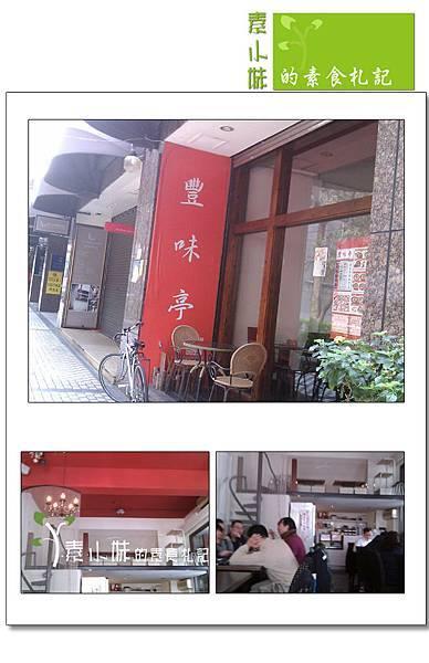 豐味亭異國料理素食 台北市大安區素食蔬食食記拷貝