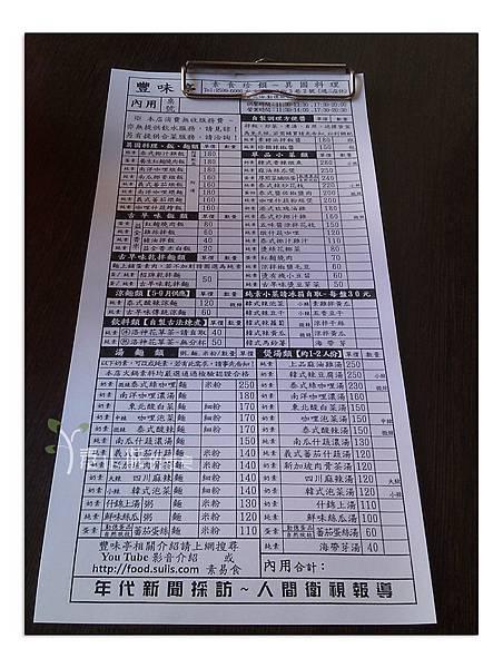 菜單 豐味亭異國素食餐廳  台北市中山區素食蔬食