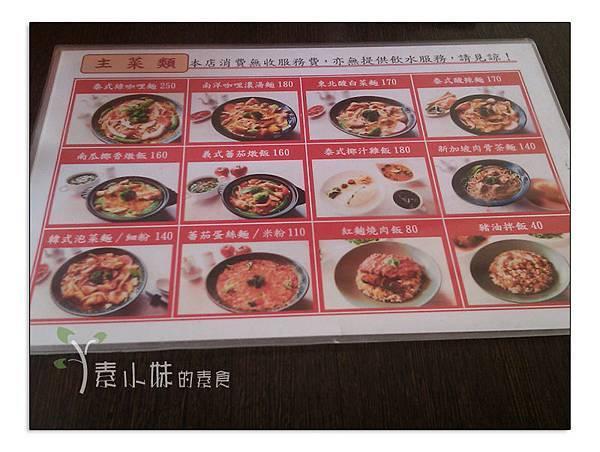 菜單 豐味亭異國素食餐廳  台北市中山區素食蔬食 (1)