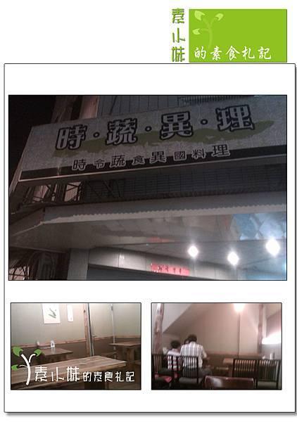 台南時蔬異理 外觀裝潢 台南東區素食蔬食食記