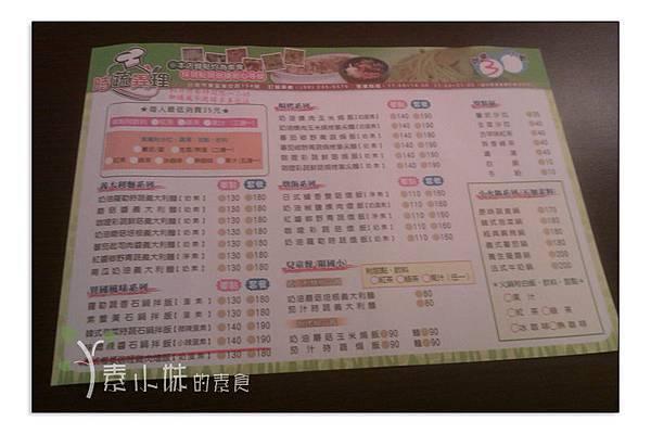 菜單 時蔬異理素食餐廳  台南市東區素食蔬食食記