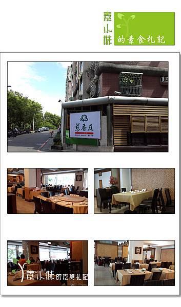 慈香庭 台南市東區素食蔬食食記 外觀裝潢 台中素食蔬食食記拷貝.jpg